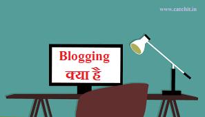 blogging kya hai-blog kya hai