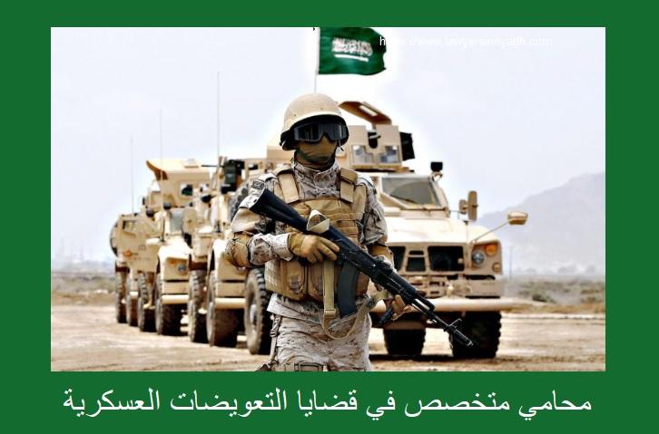 محامي تعويضات عسكرية