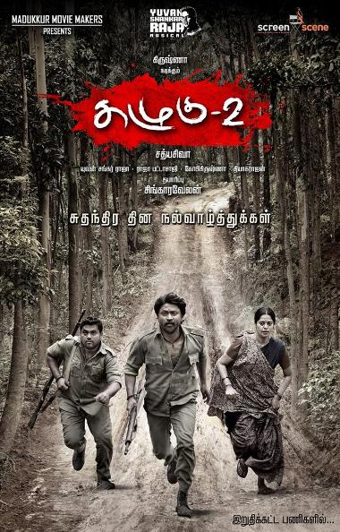 Kazhugu 2 next upcoming tamil movie first look, Poster of movie Krishna Kulasekhar, Bindu Madhavi download first look Poster, release date
