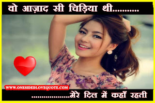 heart-touching-love-quote-in-hindi
