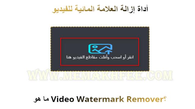 أداة إزالة العلامة المائية للفيديو