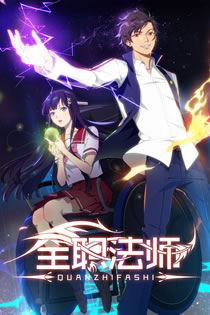 Anime Full Time Magister Quanzhi Fashi Legendado