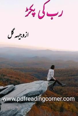 Rabb Ki Pakar By Wajeeha Gull - PDF Book