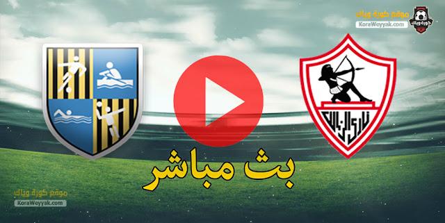 نتيجة مباراة الزمالك والمقاولون العرب اليوم 29 أبريل 2021 في الدوري المصري