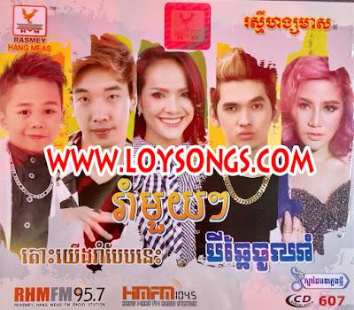 RHM CD Vol 607 | Khmer Song Happy Year 2018