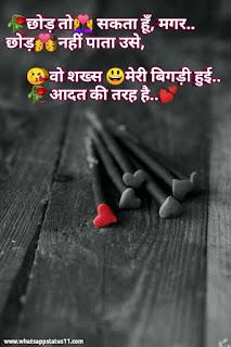 Love status, Love status in Hindi, Love status and shayari, Love status for whatsapp, status Love, what status love, status with love, love hindi quotes