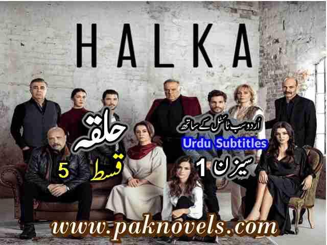 Turkish Drama Halqa Season 1 Episode 5 Urdu Subtitles