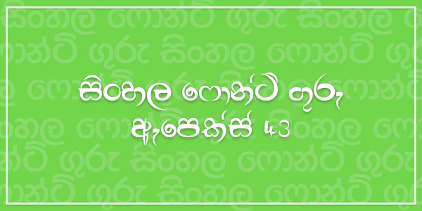 Sinhala unicode fonts pack