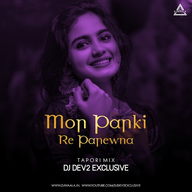 MOR PADKI RE PAREWANA ( CG TAPORI MIX ) - DJ DEV2 EXCLUSIVE
