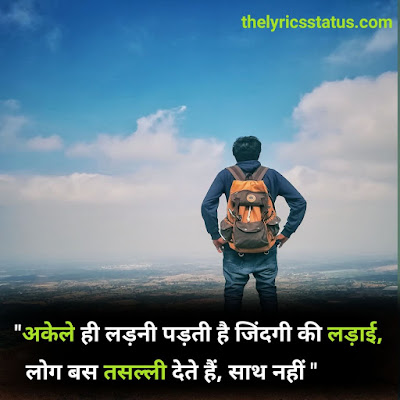 100 motivational quotes in hindi for students