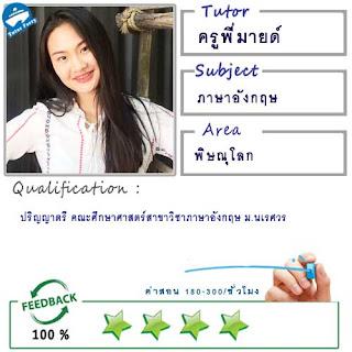 ครูพี่มายด์ (ID : 12803) สอนวิชาภาษาอังกฤษ ที่พิษณุโลก