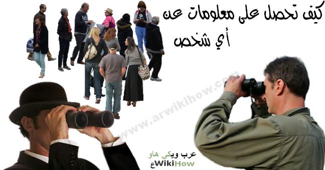 طرق التجسس على المعلومات الشخصية، طرق الحصول على المعلومات الشخصية، الحصول على المعلومات الشخصية للأشخاص