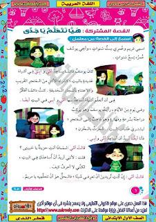 كتاب قطر الندى في منهج اللغة العربية للصف الأول الابتدائي الترم الاول