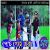 Shari Khuila Pant Porse Pant Gese Sira (শাড়ী খুইলা পেন্ট পড়ছে) Rasel Babu Song