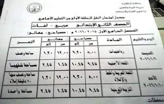 جدول الشهادة الاعدادية في القليوبية ترم اول بتاريخ 18 ديسمبر 2015 المنهاج المصري 2.jpg