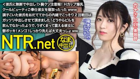 348NTR-028 | 中文字幕 – 搭訕情侶偷幹巨乳女友潮吹內射 川村晴