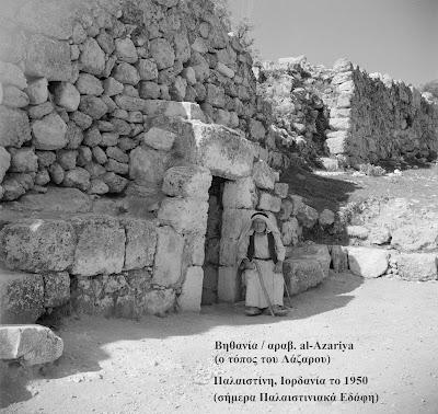 Judaica Palestine Tomb of Lazarus Bethania