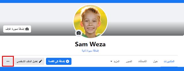 تفعيل ميزة قفل الملف الشخصي في فيسبوك من الموبايل والكمبيوتر 2022