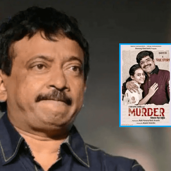 Ram Gopal Verma के खिलाफ दर्ज हुआ केस, फिल्म 'मर्डर' से जुड़ा है मसला