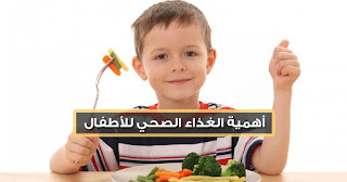 أهمية الغذاء الصحي للأطفال 5 فوائد تعرفوا عليها