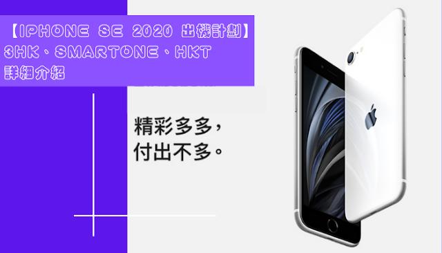 【iPhone SE 2020 出機計劃】即睇 3HK、Smartone、HKT 詳細介紹