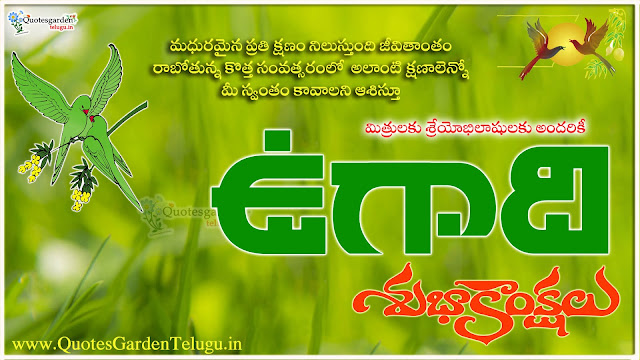 2017 telugu ugadi quotations Ugadi greetings