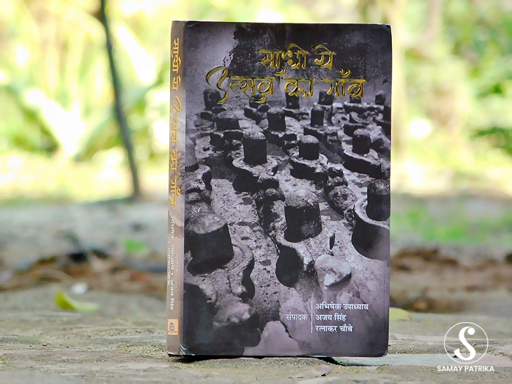 sadho-ye-utsav-ka-gaanv-book