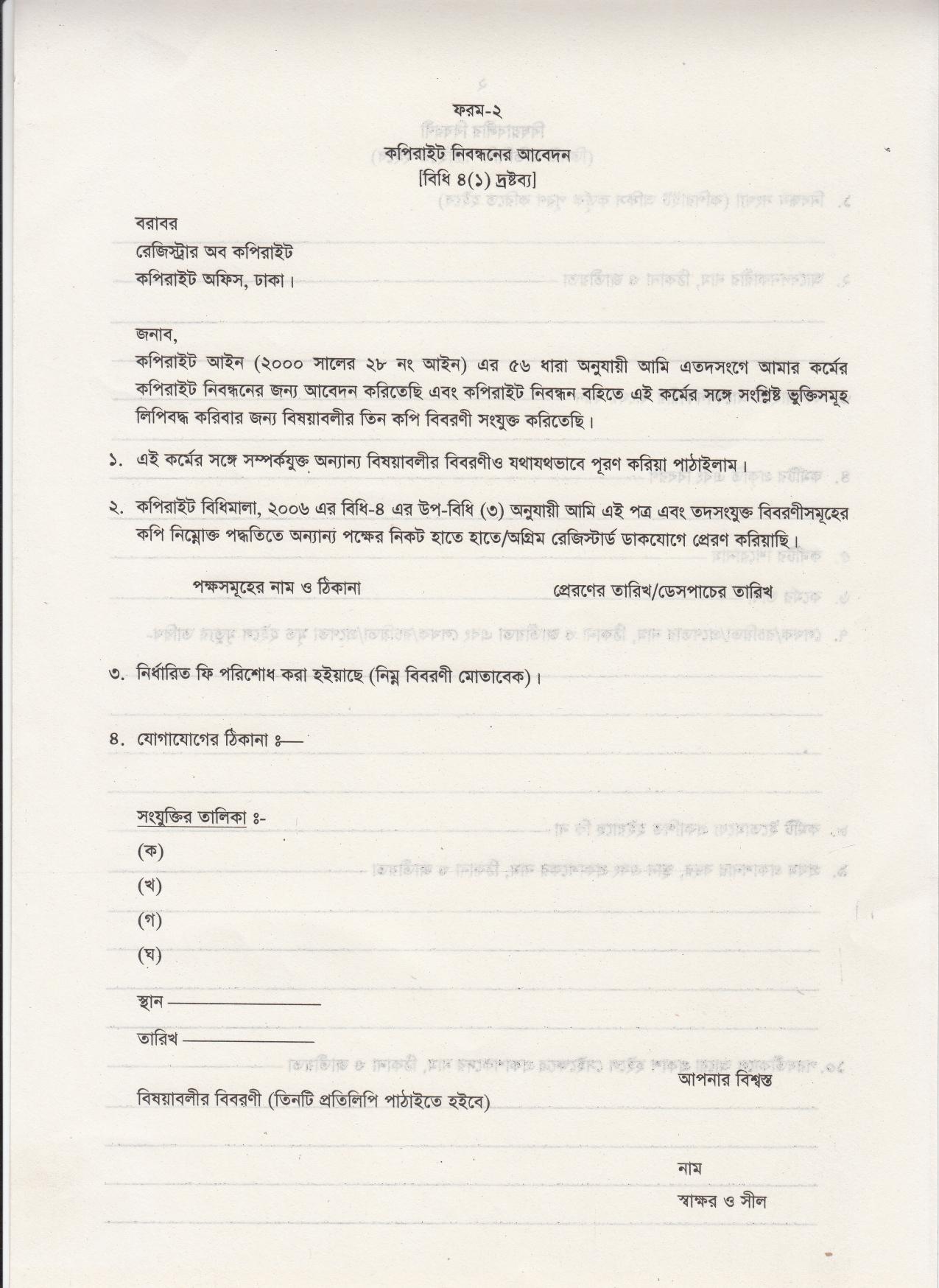 বাংলাদেশ কপিরাইট ভবন নিয়ােগ বিজ্ঞপ্তি