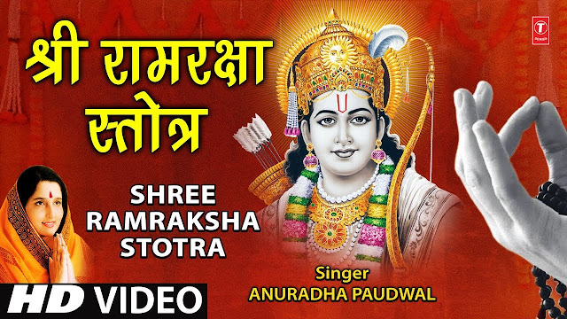 Ram Raksha Stotra Lyrics