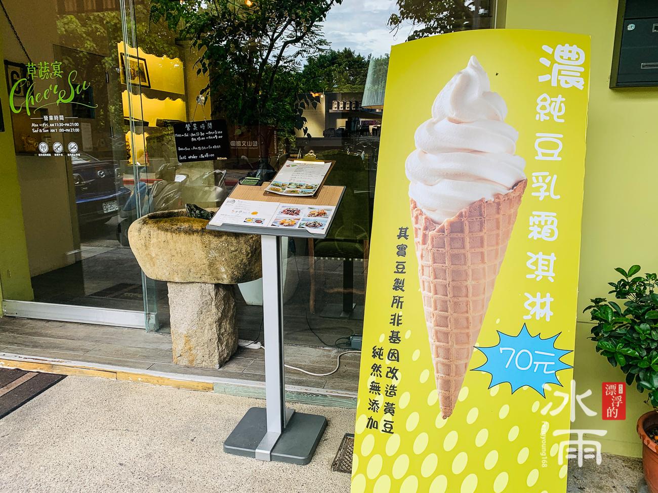 草蔬宴Cheer Su|特別的霜淇淋