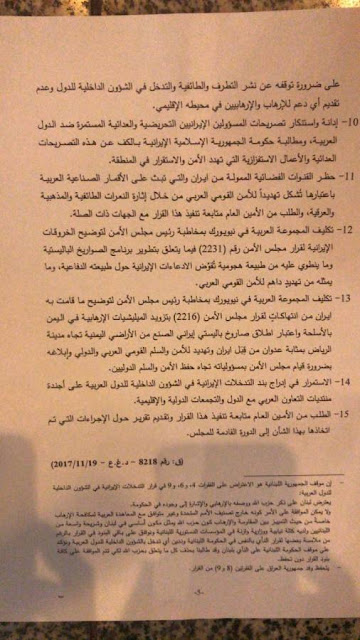 """(النص الكامل لبيان """"الغضب العربي"""" ضد إيران (وثيقة"""