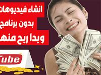 إنشاء فيديوهات يوتيوب باللغة الانجليزية و ربح المال منها بسهولة