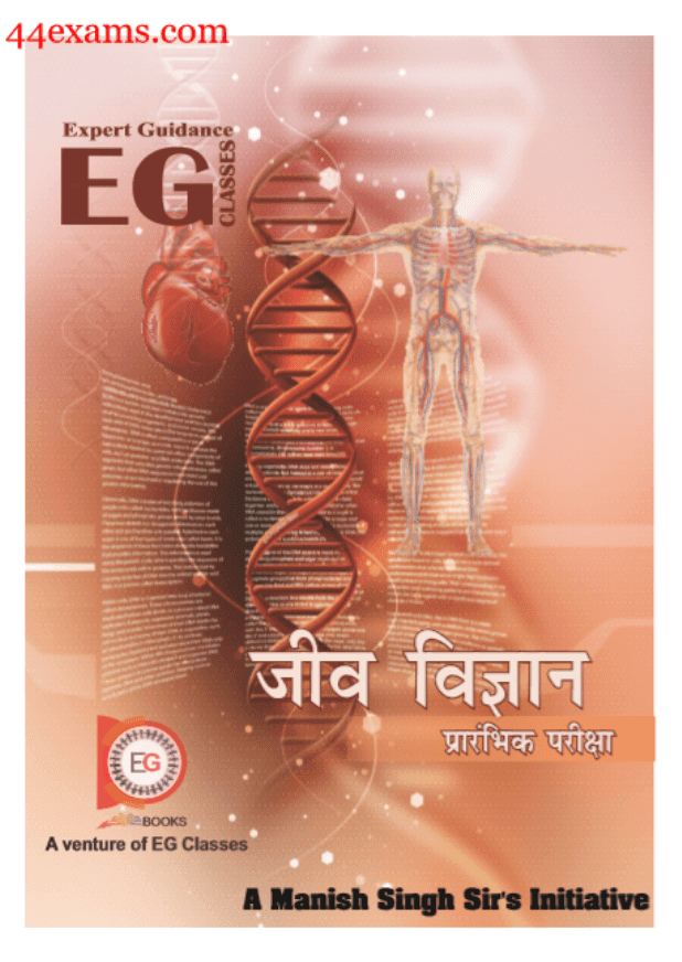 Biology-By-Expert-Guidance-Classes-For-UPSC-Prelims-Exam-Hindi-PDF-Book