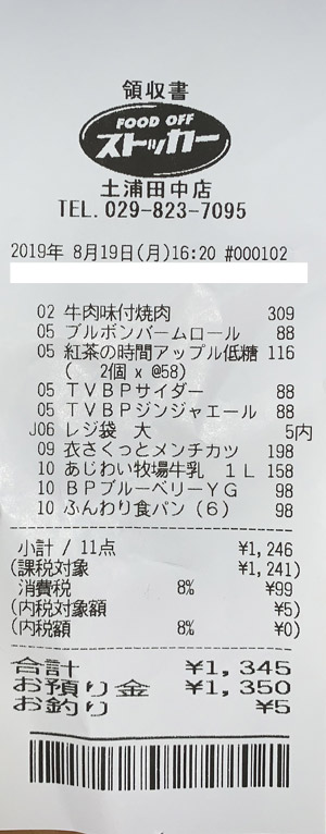 フードオフストッカー 土浦田中店 2019/8/19 のレシート