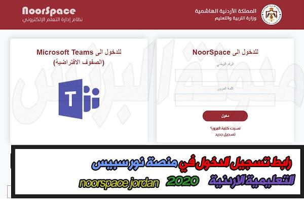 رابط تسجيل الدخول في منصة نور سبيس التعليمية الاردنية 2020 noorspace jordan
