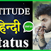 Attitude Status In Hindi: Attitude Status for Instagram Whatsapp Facebook
