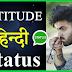 Attitude Status In Hindi: Attitude Status for Instagram Whatsapp Facebook