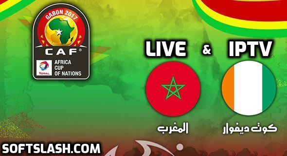 شاهد بث مبارة المغرب وكوت ديفوار امم افريقيا بدون تقطيع مباشرbeinlive