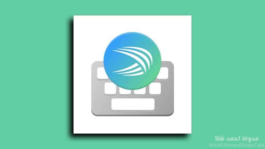 تنزيل تطبيق SwiftKey Keyboard للأندرويد 2020 | أفضل لوحة مفاتيح للأندرويد 2020
