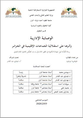 أطروحة دكتوراه: الوصاية الإدارية وأثرها على استقلالية الجماعات الإقليمية في الجزائر PDF