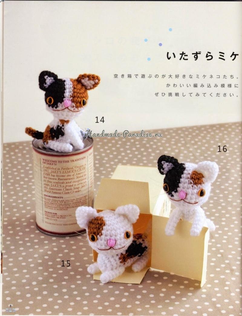 Котята амигуруми. Журнал со схемами (8)