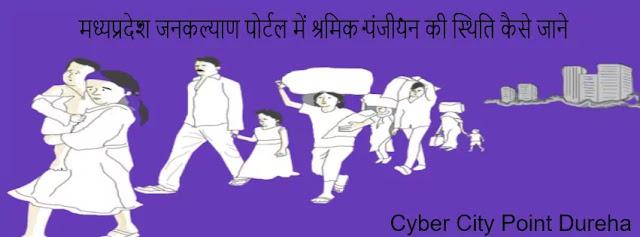 How To Know The Status of Labor Registration in Madhya Pradesh Jan Kalyan Portal