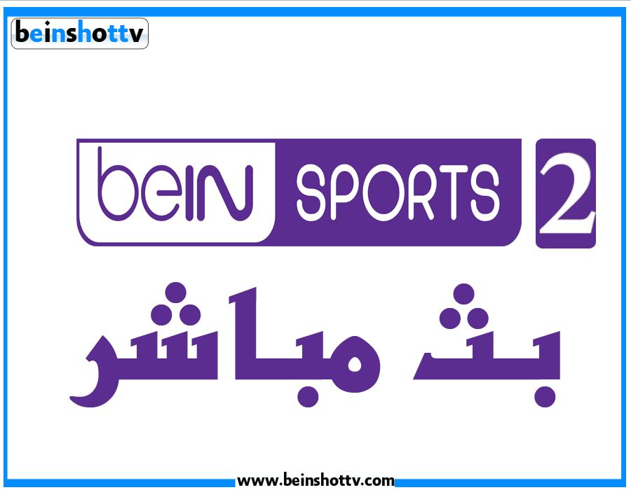 مشاهدة قناة بي إن سبورت 2 اتش دي بث مباشر beIN SPOPTS 2 HD Live