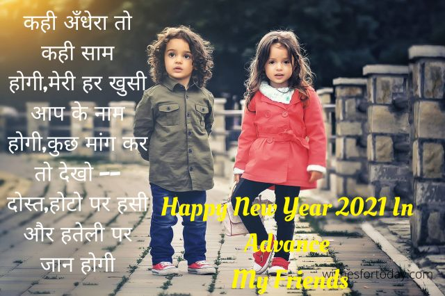 Happy New Year 2021 In Advance Shayari For Friends