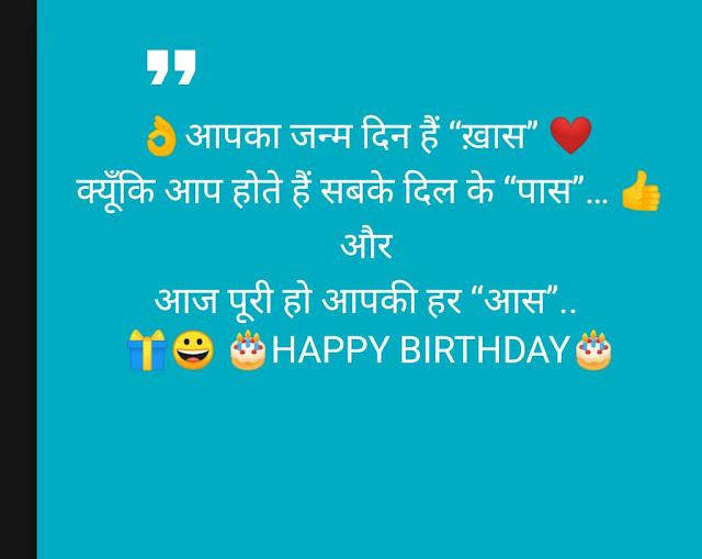 Funny Happy Birthday Shayari For Friend