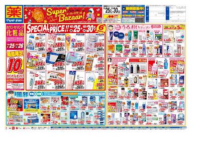 新製品が安いケーズデンキ 安さ・サービスでお比べください!!秋_お出かけ