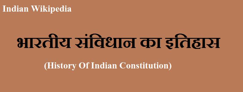 भारतीय संविधान का इतिहास (History Of Indian Constitution)
