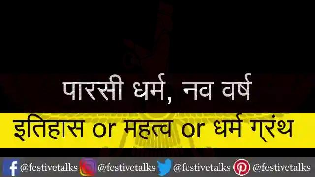 Parsi Dharm Nav Varsh | History | Significance | Dharm Granth
