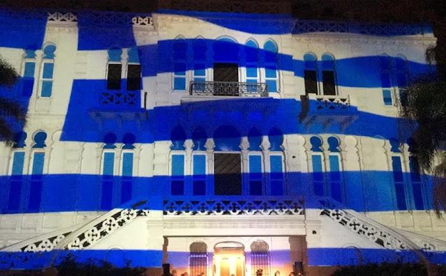 Τα 200 χρόνια από την Ελληνική Επανάσταση του 1821 τίμησε το βράδυ της Πέμπτης (25/3) το Μουσείο Nicolas Ibrahim Sursock στη Βηρυτό το οποίο φωτίστηκε στα χρώματα της ελληνικής σημαίας.