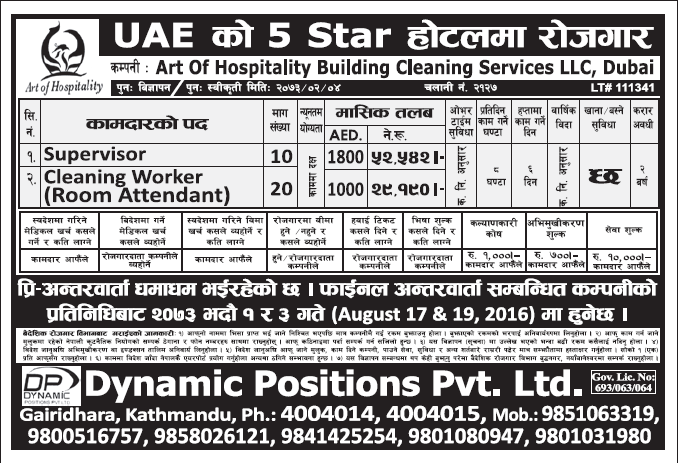 Jobs in Dubai 5 Star Hotel, Salary Up to Rs 52,542